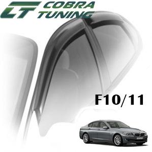 Дефлекторы на окна Cobra Tuning для BMW 5-F10\F11 (седан) 2011-...г.в.
